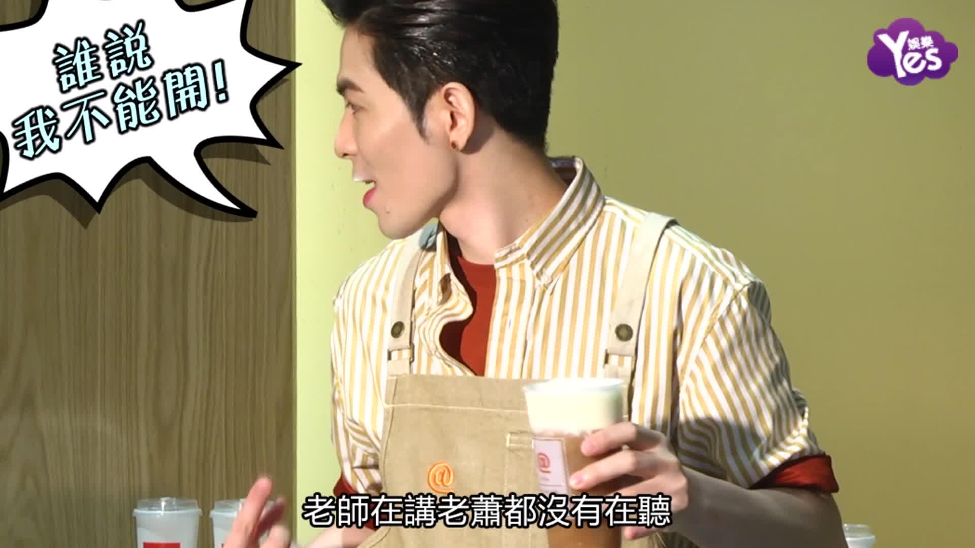 老萧广开副业许愿当JJ阿信邻居   爆料周董喝奶茶谜之反应