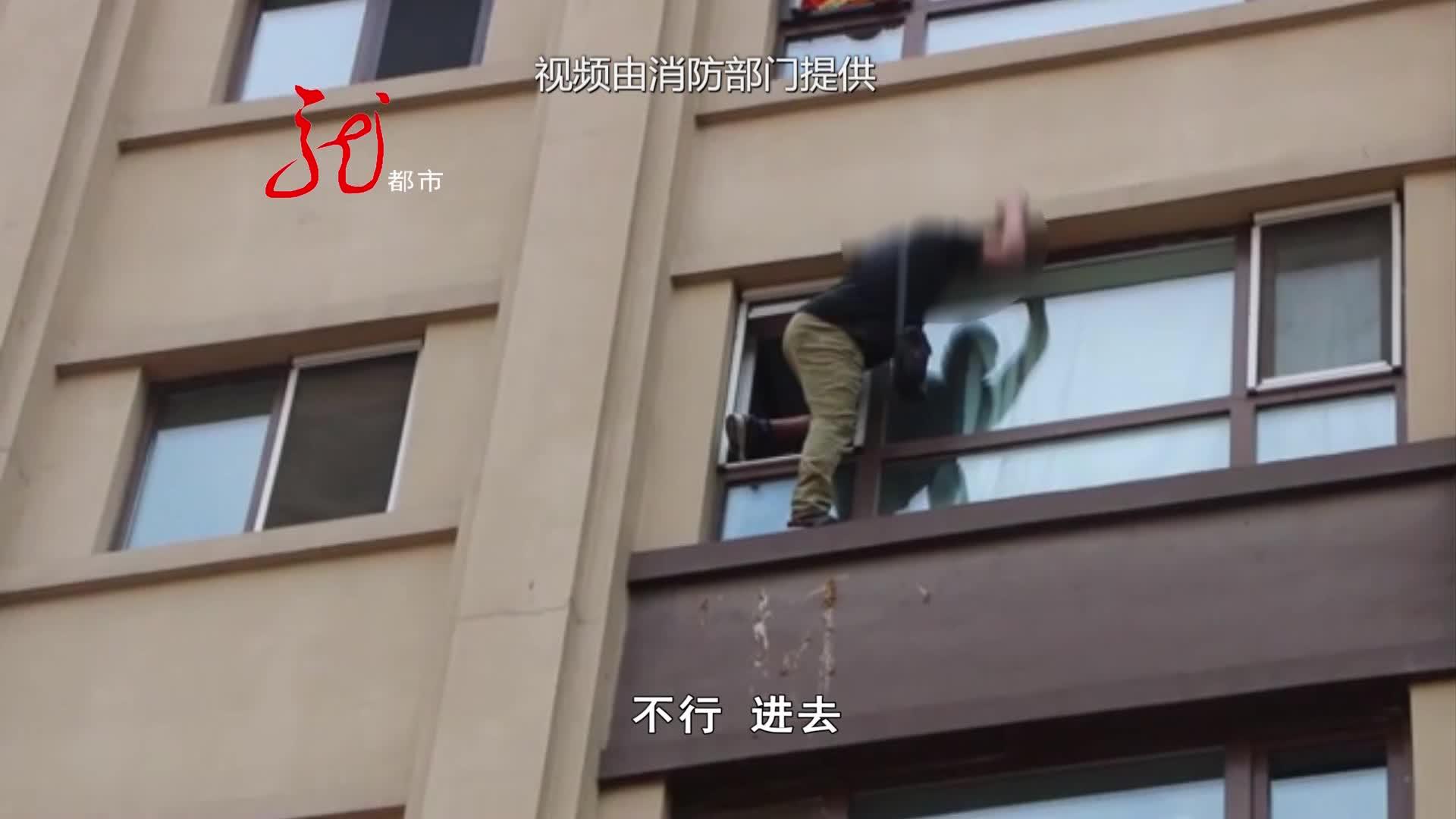 男子情绪激动 翻过窗台想要轻生 消防队员冒险在楼外救援