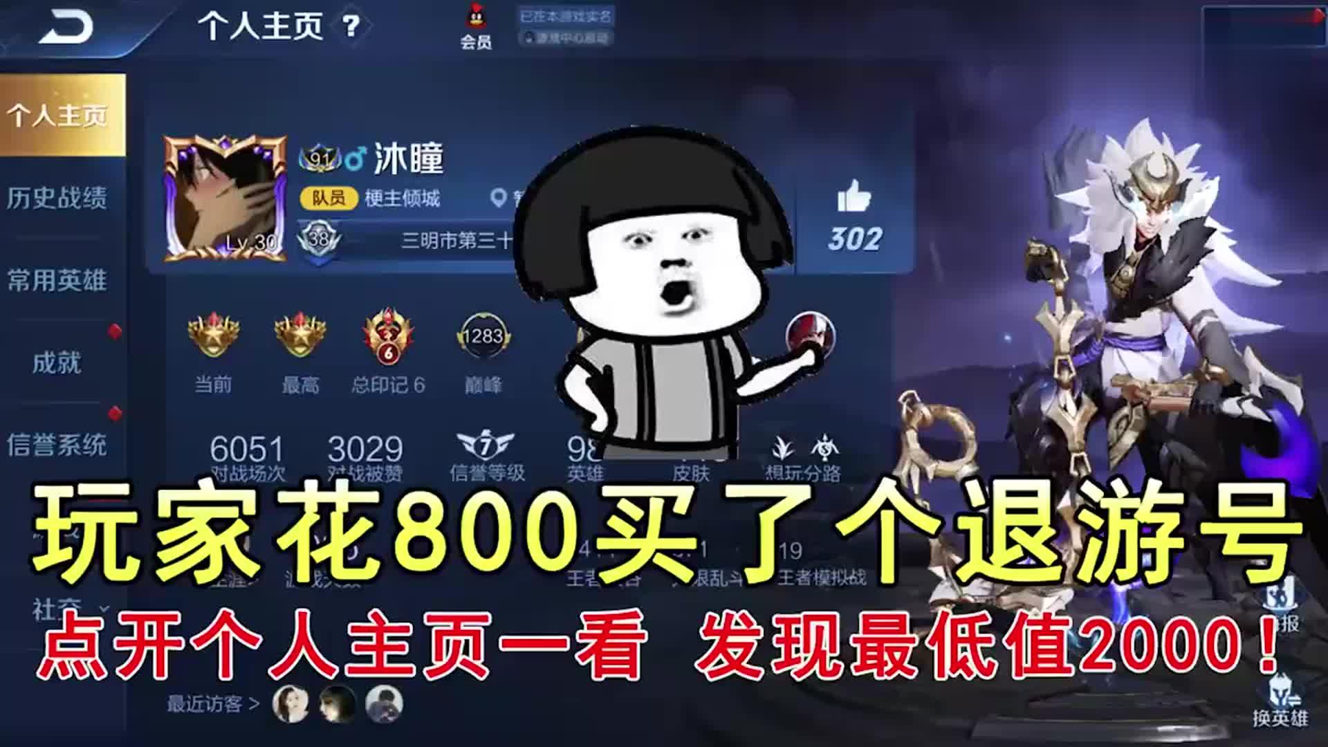 玩家花800买了个退游号,点开个人主页一看,发现最低值2000!