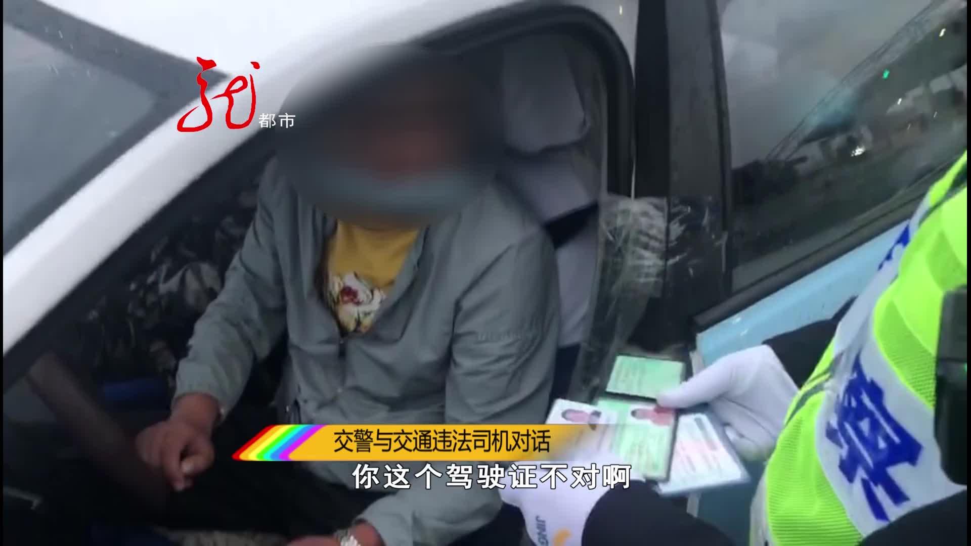驾驶员使用假证被处罚 司机抱怨自己文化低 科目一考了三年没过去