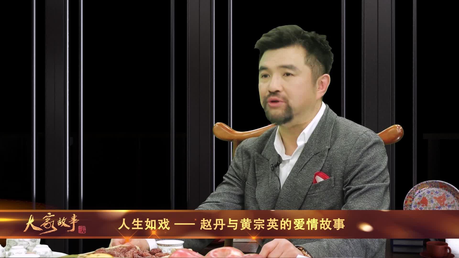 【大家故事】人生如戏 赵丹与黄宗英的爱情故事