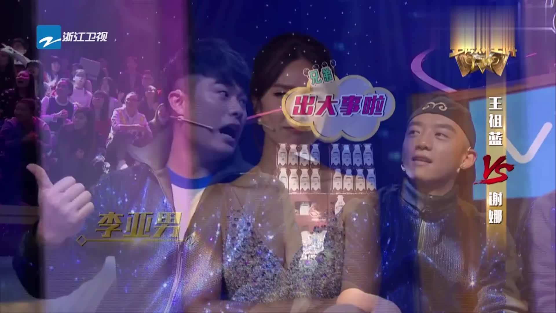 王牌对王牌-老婆李亚男惊喜现身,王祖蓝摘下眼罩懵了!