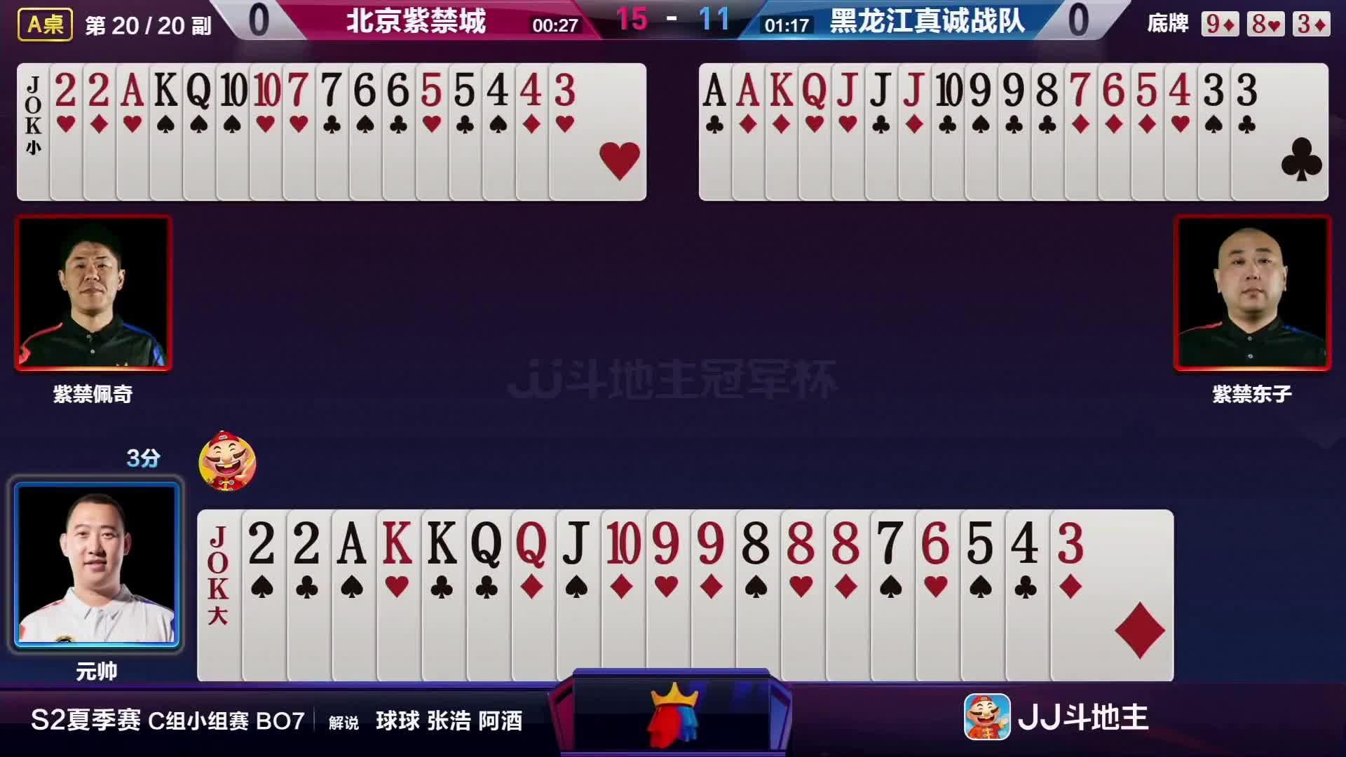 斗地主:AKQJ10巧妙配合76543,地主利落拿下比赛