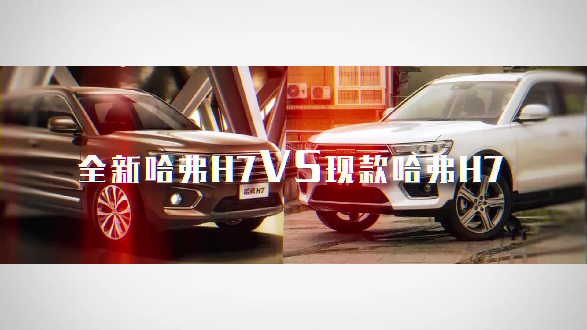 视频:2021款哈弗H7已经上市 价格不变  与老款车型之间有哪些变化呢?