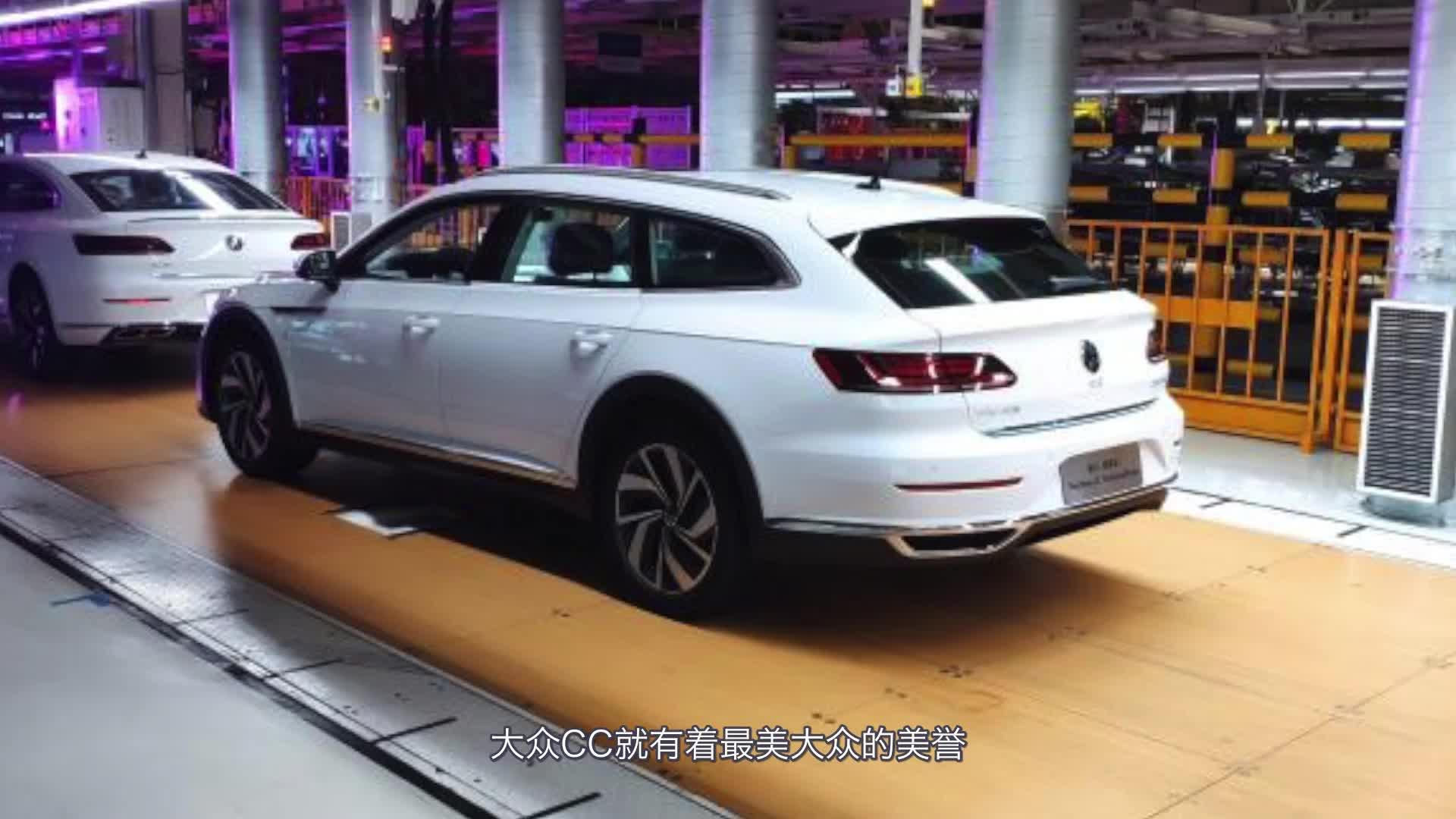 视频:北京车展新车抢先看:大众CC
