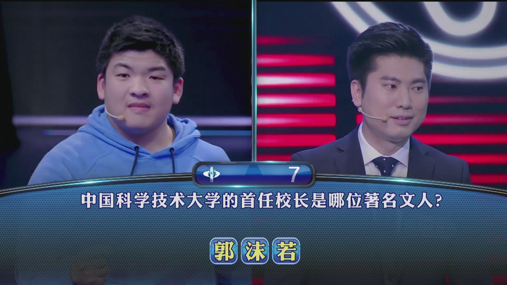 一站到底:听说郭沫若还曾是中国科学技术大学首任校长?佩服!