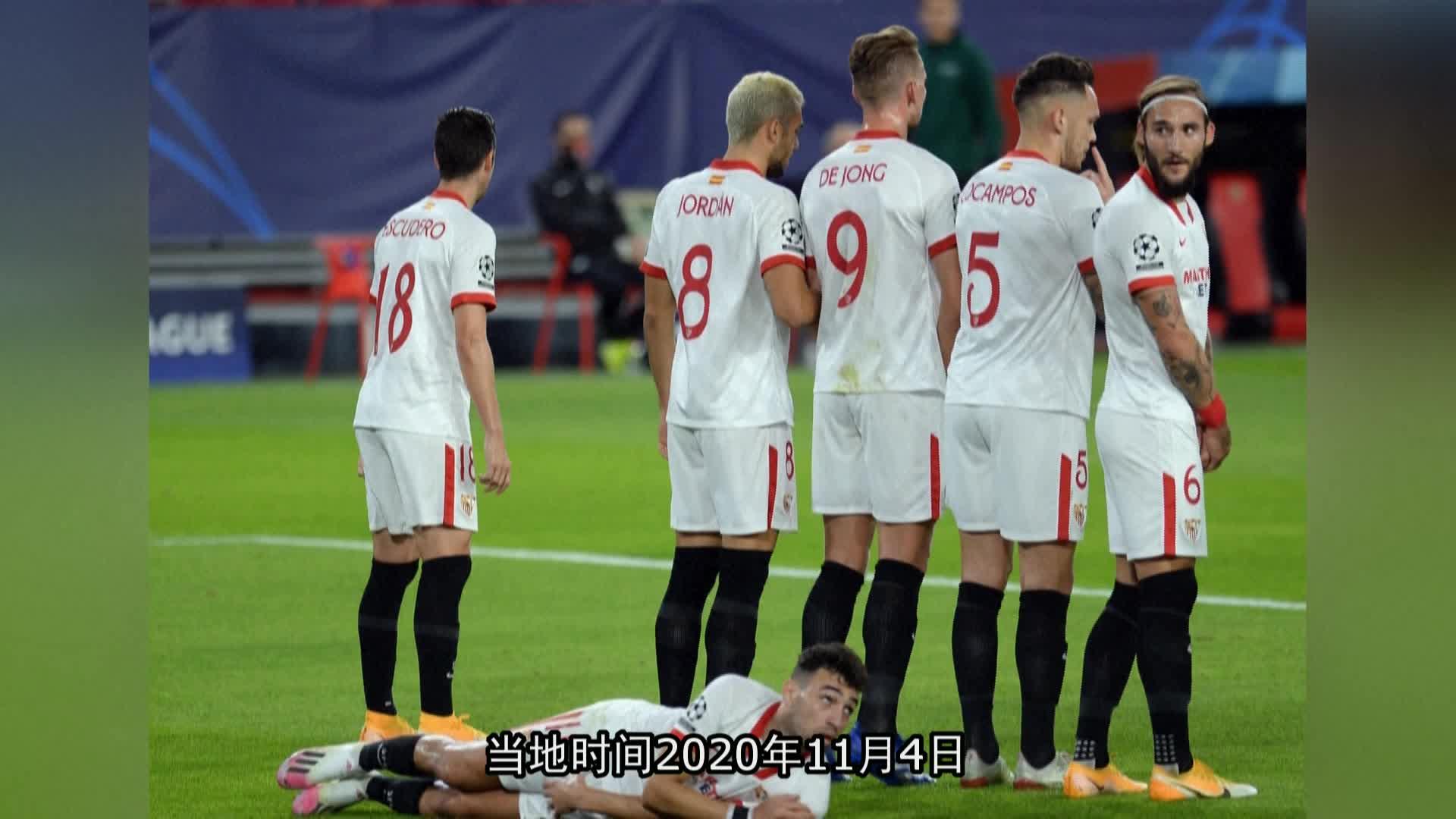 欧冠小组赛:塞维利亚对阵克拉斯诺达尔的精彩瞬间
