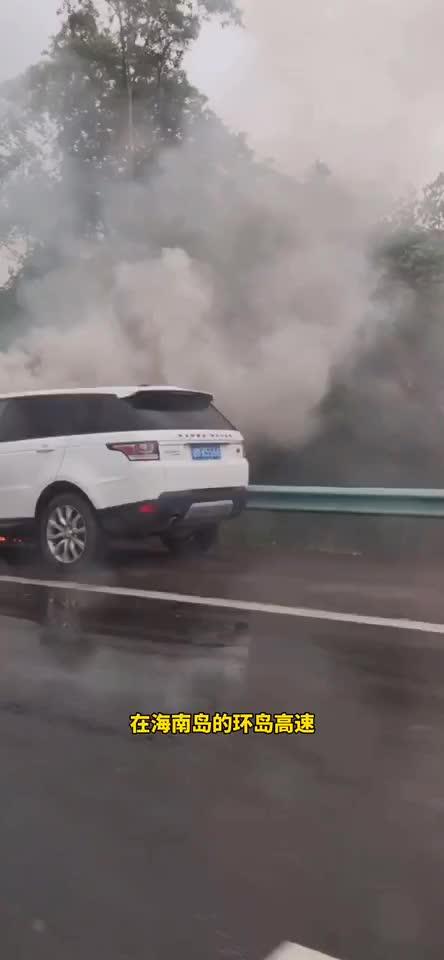 视频:路虎揽胜高速自燃 是什么原因?