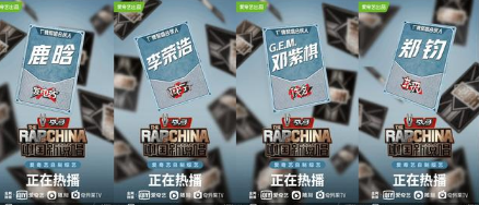 《中国新说唱2020》鹿晗助阵吴亦凡厂牌