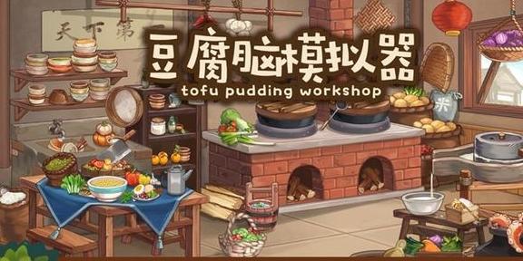 《豆腐脑模拟器》:玩了也学不会做豆腐脑