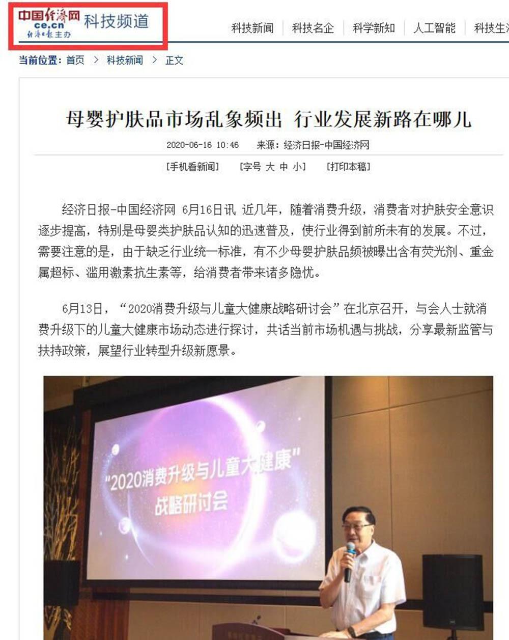 经济日报聚焦杏璞霜品牌:打造最适合中国宝宝的国货护肤品