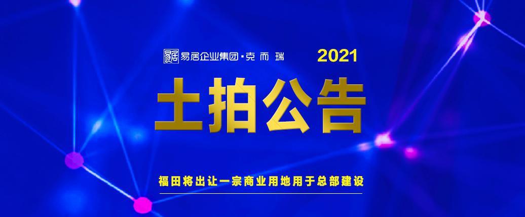 """福田中心区""""总部用地""""2.20将拍,底价12.57亿元"""