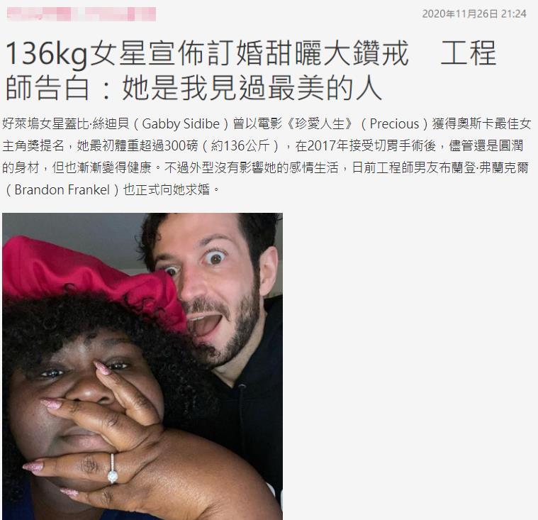 37岁女星丝迪贝宣布订婚,体重曾272斤,最终切胃减肥