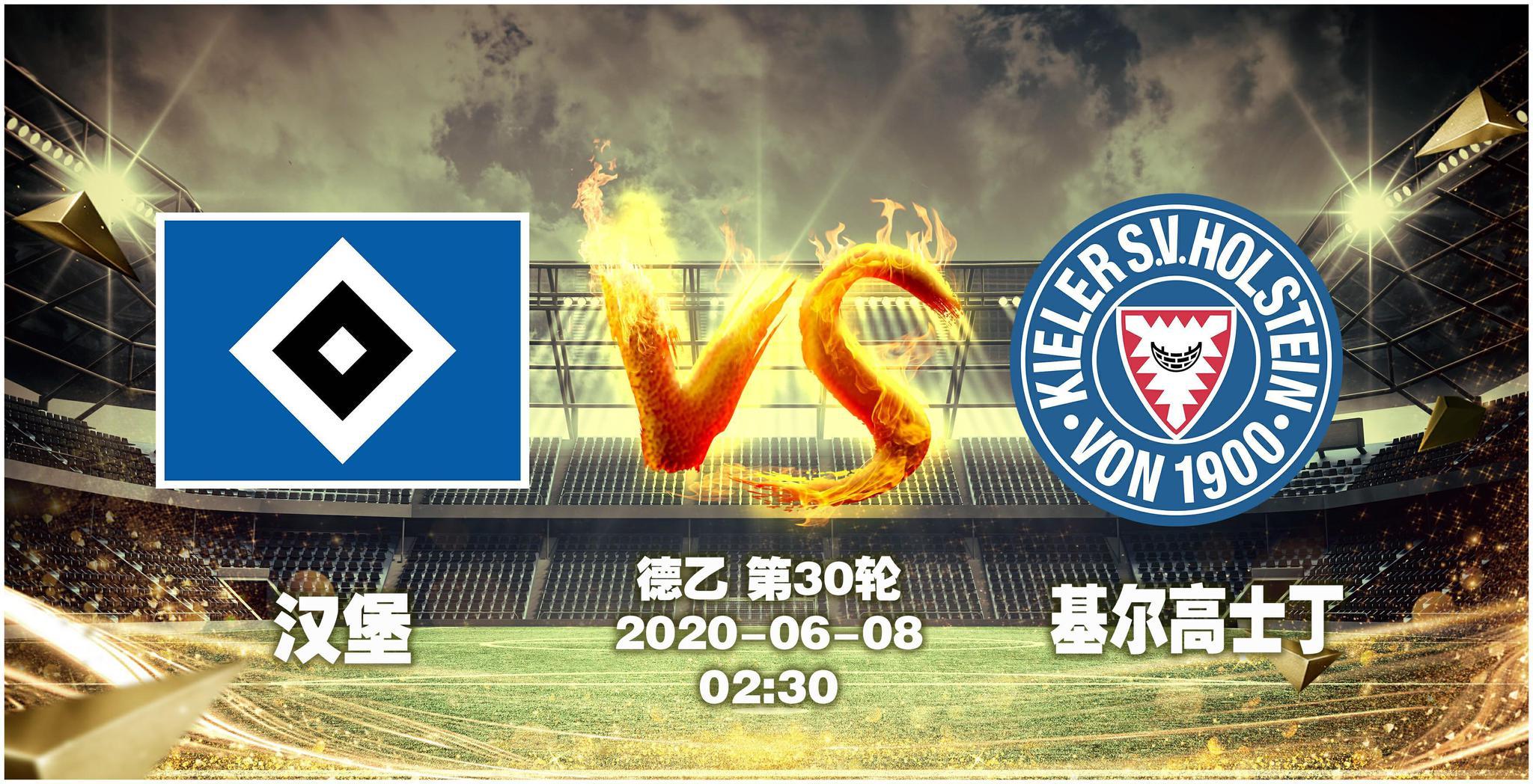 德乙:汉堡vs基尔高士丁,想要晋升德甲联赛,大汉堡必定全力以赴