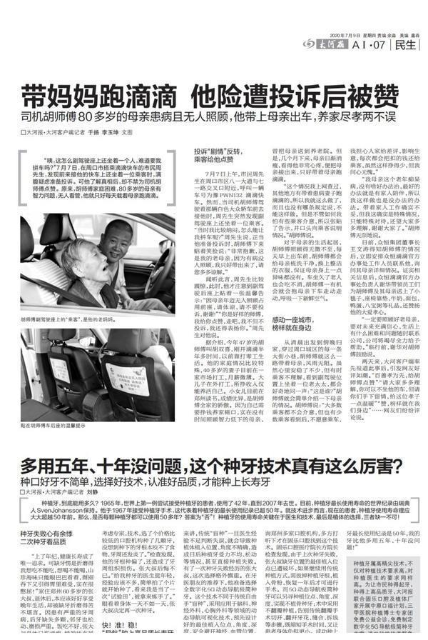 """孝心胡师傅获""""榜样""""称号 滴滴奖励2000元现金"""