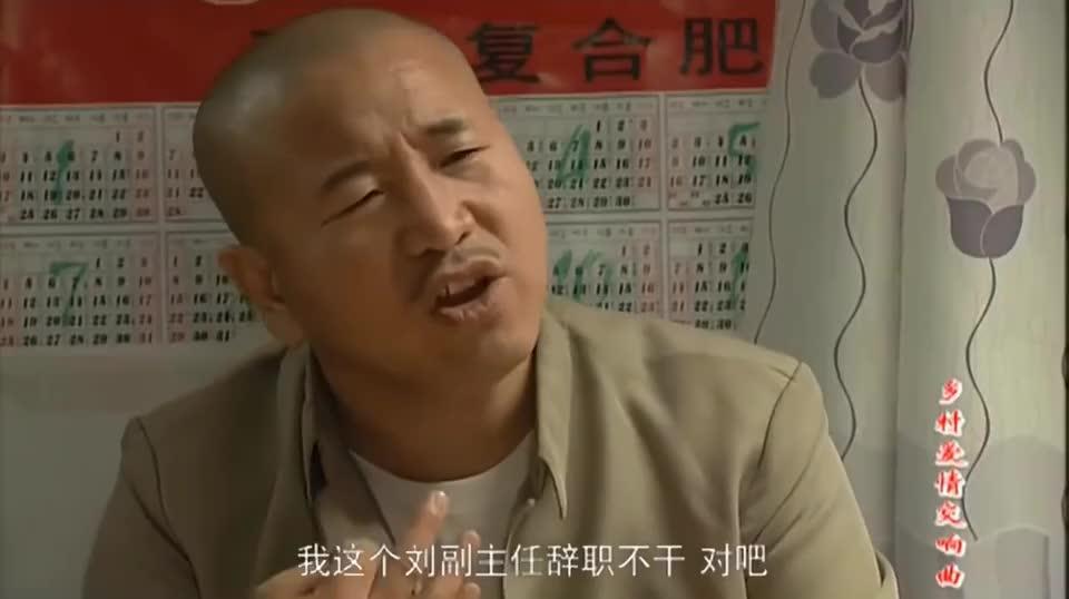 玉田不能生育,刘能不计前嫌,赵四:我代表列祖列宗感谢你
