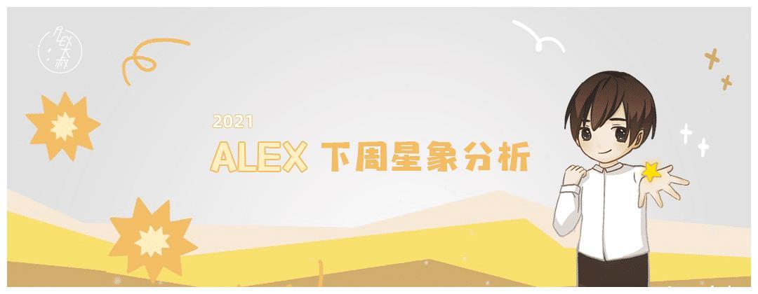 星象 Alex 一周宇宙星象播报(2.22—2.28)