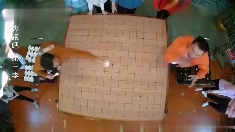 奔跑吧3李晨和王彦霖下五子棋李晨以为自己赢了但他还没有