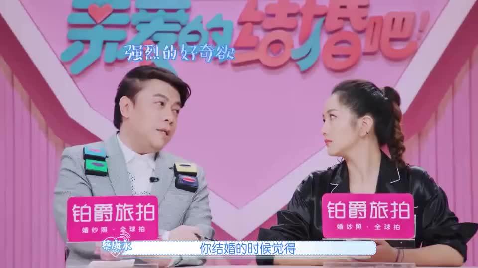 """何洁表达婚姻观""""不吵架就离婚""""?现场和蔡康永爆笑吵架!"""