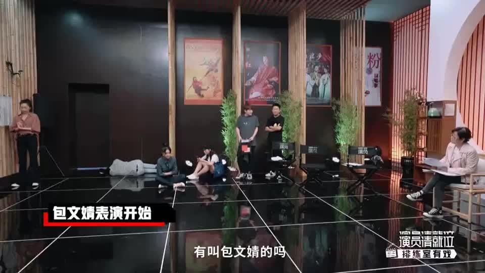 包文婧即兴表演,李少红一句话秒崩溃痛哭,演技炸裂了!
