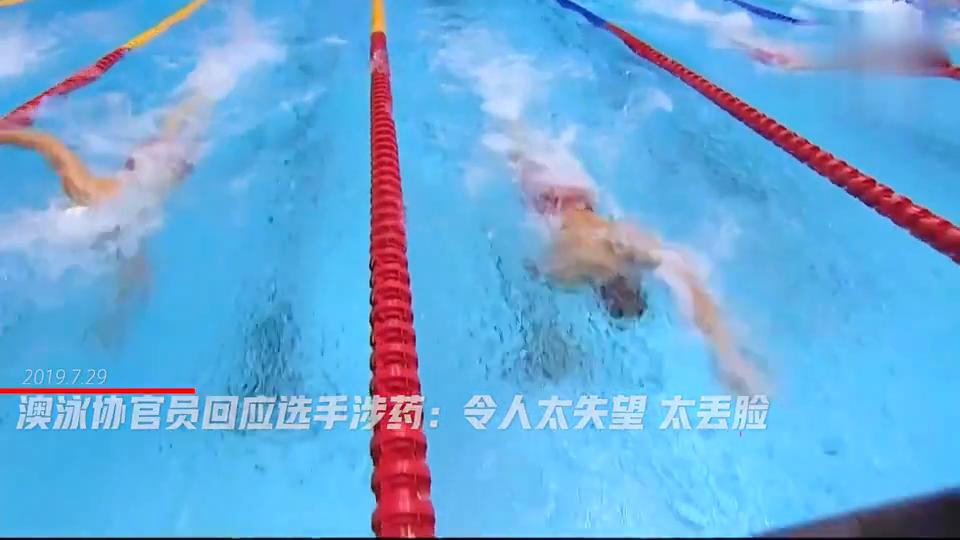 澳泳协官员回应选手涉药:令人太失望太丢脸