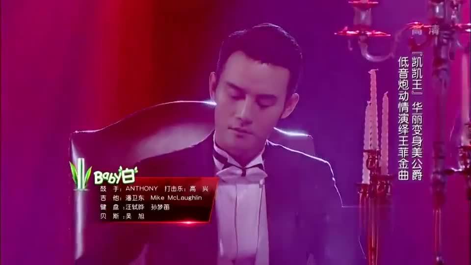 王凯翻唱王菲经典歌曲《笑忘书》,太动听了