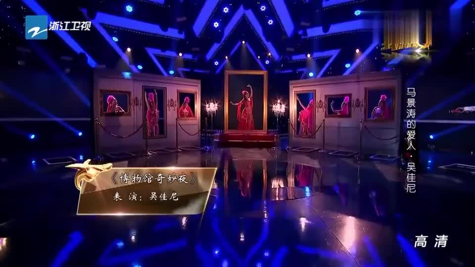 吴佳妮表演节目《博物馆奇妙夜》,唯美舞蹈,引观众尖叫声不断!