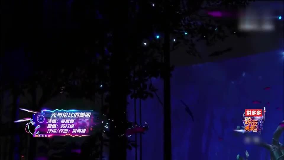 吴青峰演唱《无与伦比的美丽》,空灵嗓音让人沉醉