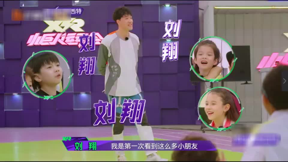 刘翔首当节目发起人,被小粉丝的气势压倒,没有说话的机会
