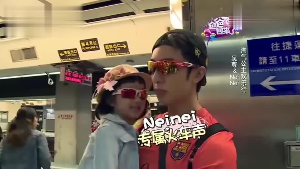 吴尊带着einei坐火车,娘娘的包包是超级奶爸随身必备,真贴心!