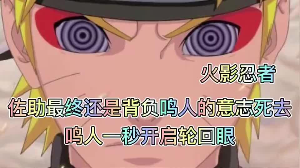 火影忍者:佐助最终还是背负鸣人的意志去世