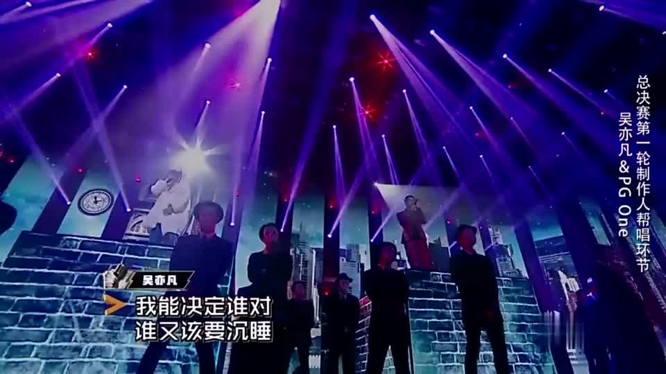 中国有嘻哈:吴亦凡和PG One实力演出,现场效果非常好