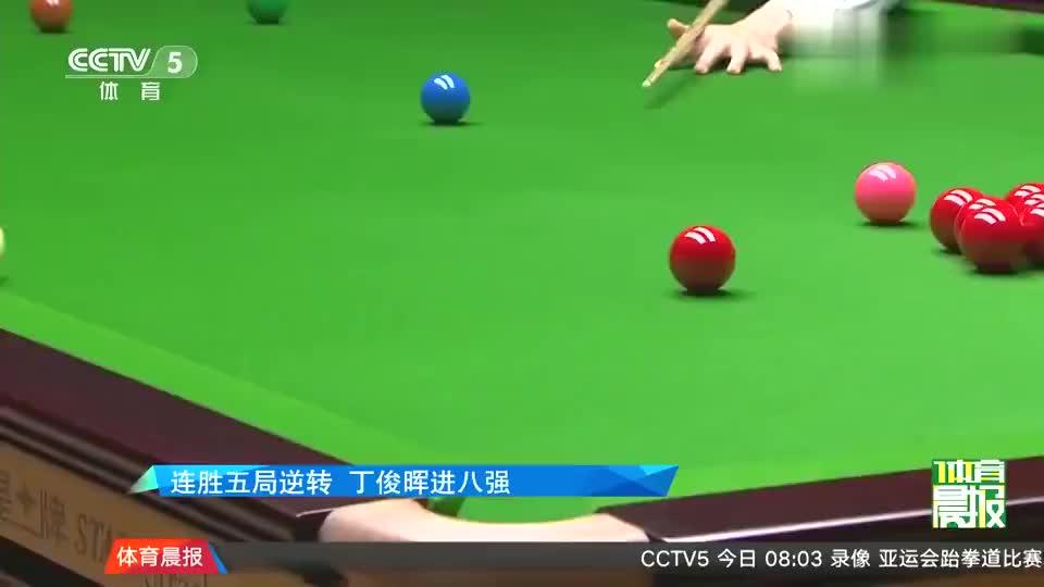 经典回顾:斯诺克上海大师赛,丁俊晖逆转进八强