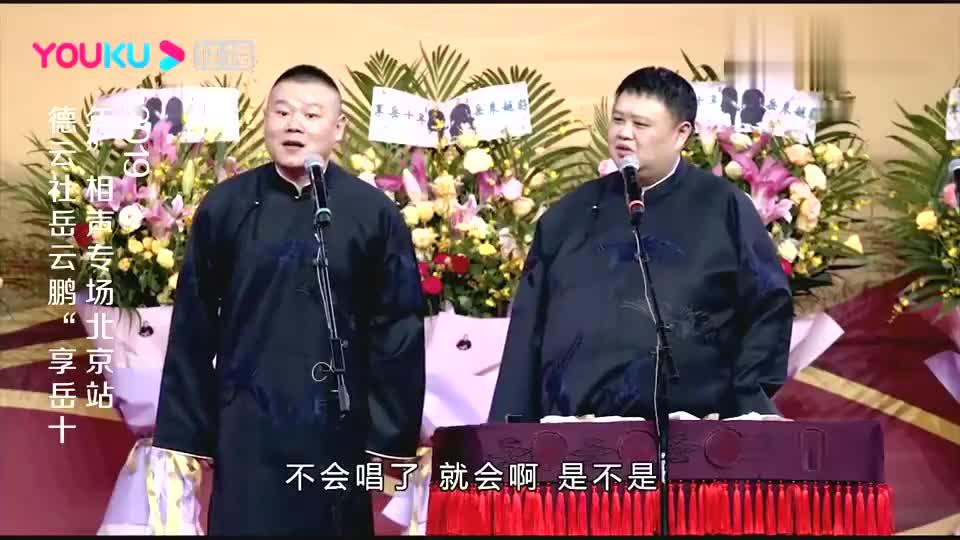 德云社北京站:岳云鹏唱太平歌词,真是三句不离歌啊,爆笑全场