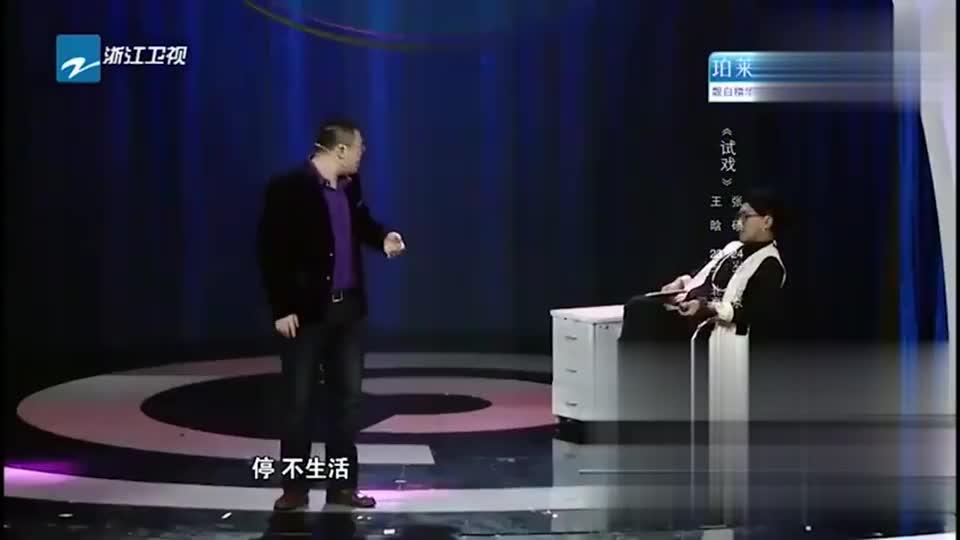 相声演员登台,英达:你咋不按通过呢?太搞笑了
