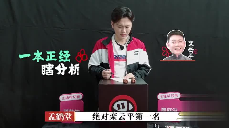 德云斗笑社:德云师兄弟排名内投,谁才是心中一哥,拭目以待