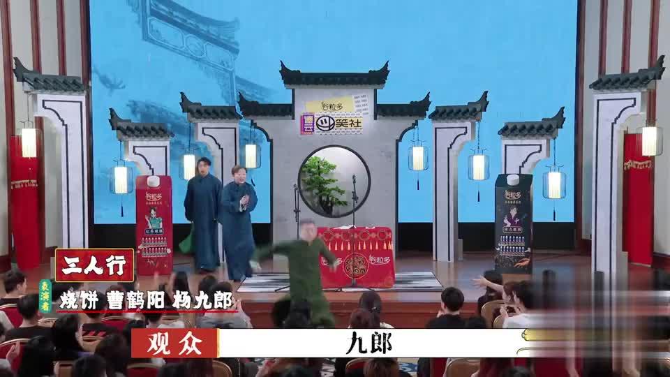 德云斗笑社:烧饼被杨九郎摔台上,不让九郎说话,这也太惨了