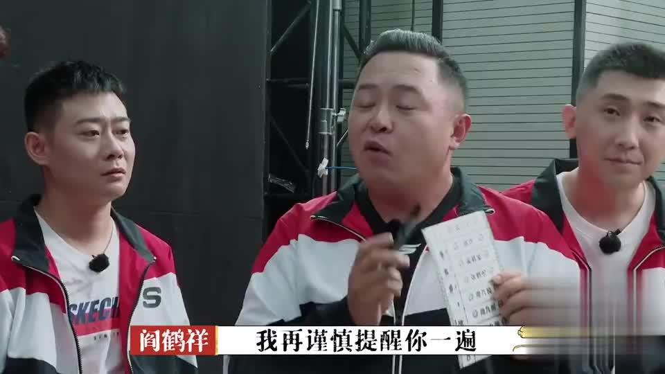 德云斗笑社:师兄弟一肚子坏水,当众惩罚栾云平,太坏了