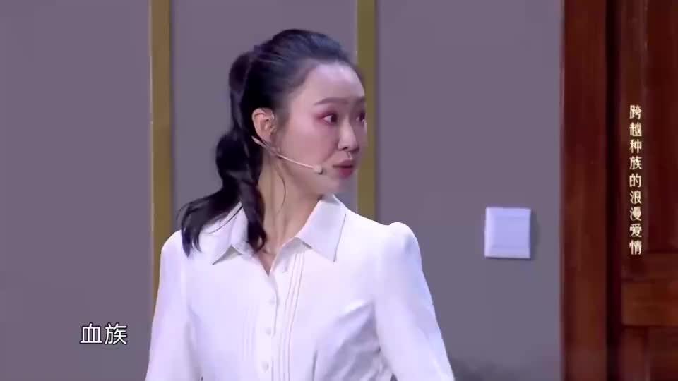 欢乐喜剧人:儿媳是汉族,而儿子却是血族,这个谐音梗满分