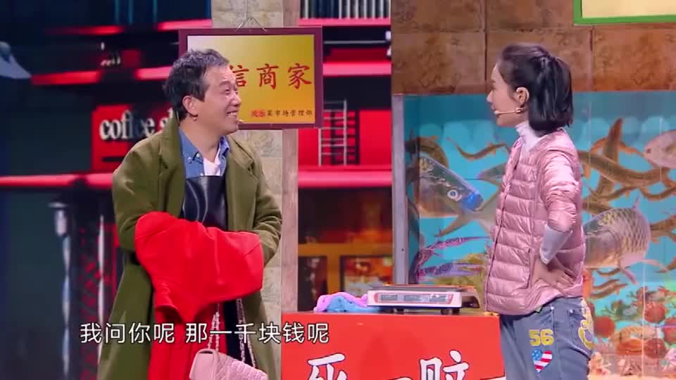 欢乐喜剧人:大姐送钱归来,却不想认错媳妇,场面十分尴尬