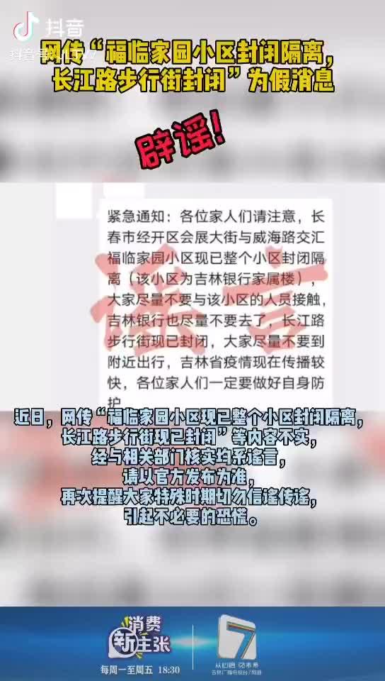 网传福临家园小区小区封闭隔离,长江路步行街封闭。为假消息!
