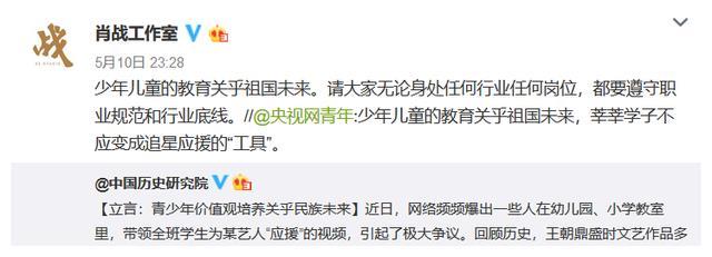 肖战被央视网点名后即发声,网友:给正能量偶像这样的态度点赞