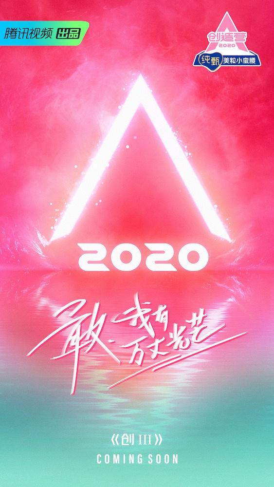 《创造营2020》海报官宣首发 能量少女万丈光芒