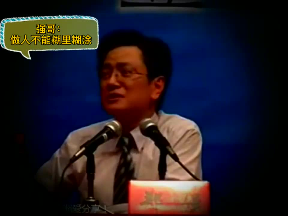 郑强:强哥说做人不能糊里糊涂要明白什么能做什么不能做