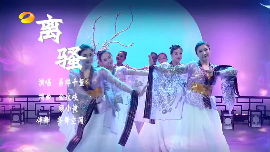 易烊千玺 单曲 离骚(快本)