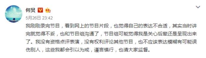 何炅为不当言论道歉,跟节目组沟通不要播出,对方却执意呈现出来