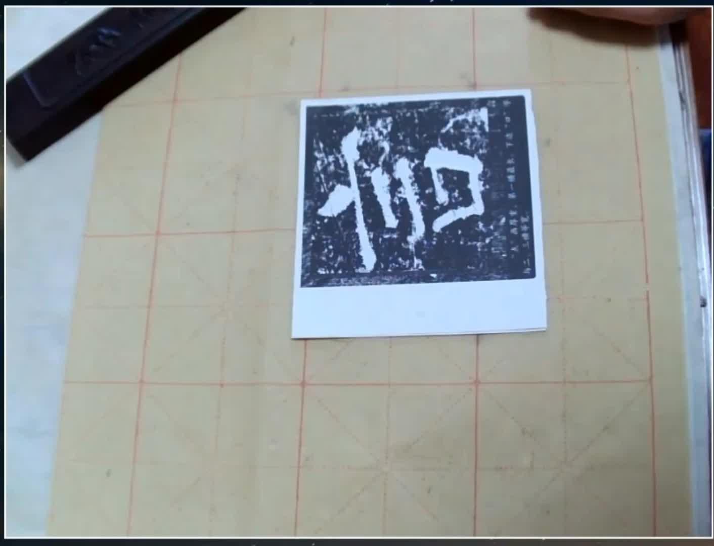 颜体书法解析,用笔如锥画沙,使其藏锋,画乃沉着