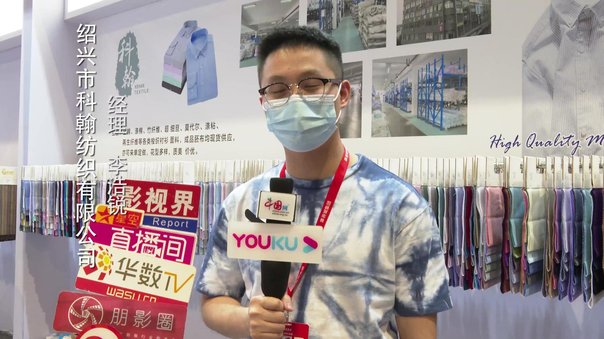 绍兴市科翰纺织有限公司 经理李浩锐