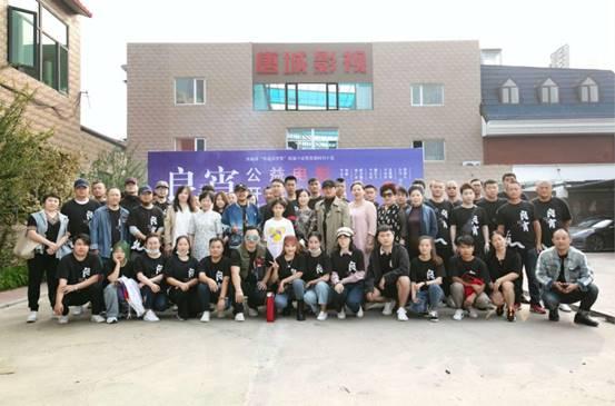 紫禁城影业出品《良宵》电影在唐山开机 温情讲述人性关爱故事
