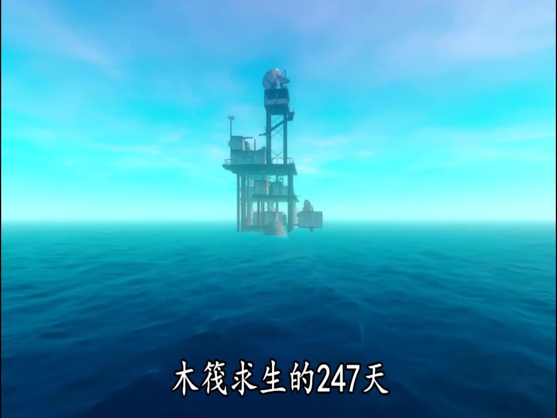 木筏求生:这片海域被核污染了,什么都被污染了